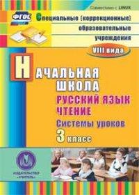 Матвеева Е. М. - Русский язык. Чтение. 3 класс. Системы уроков. Компакт-диск для компьютера обложка книги
