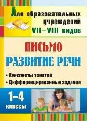 Додух Н. В. - Письмо. Развитие речи. 1-4 классы: конспекты занятий, дифференцированные задания обложка книги