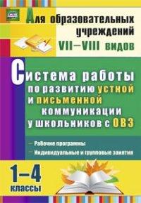 Система работы по развитию устной и письменной коммуникации у детей с ОВЗ. 1-4 классы: рабочие программы, индивидуальные и групповые занятия - фото 1