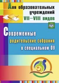 Современные родительские собрания в специальном образовательном учреждении Матвеева Е. М.