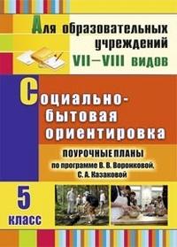 Социально-бытовая ориентировка. 5 класс: поурочные планы по программе В. В. Воронковой, С. А. Казаковой - фото 1