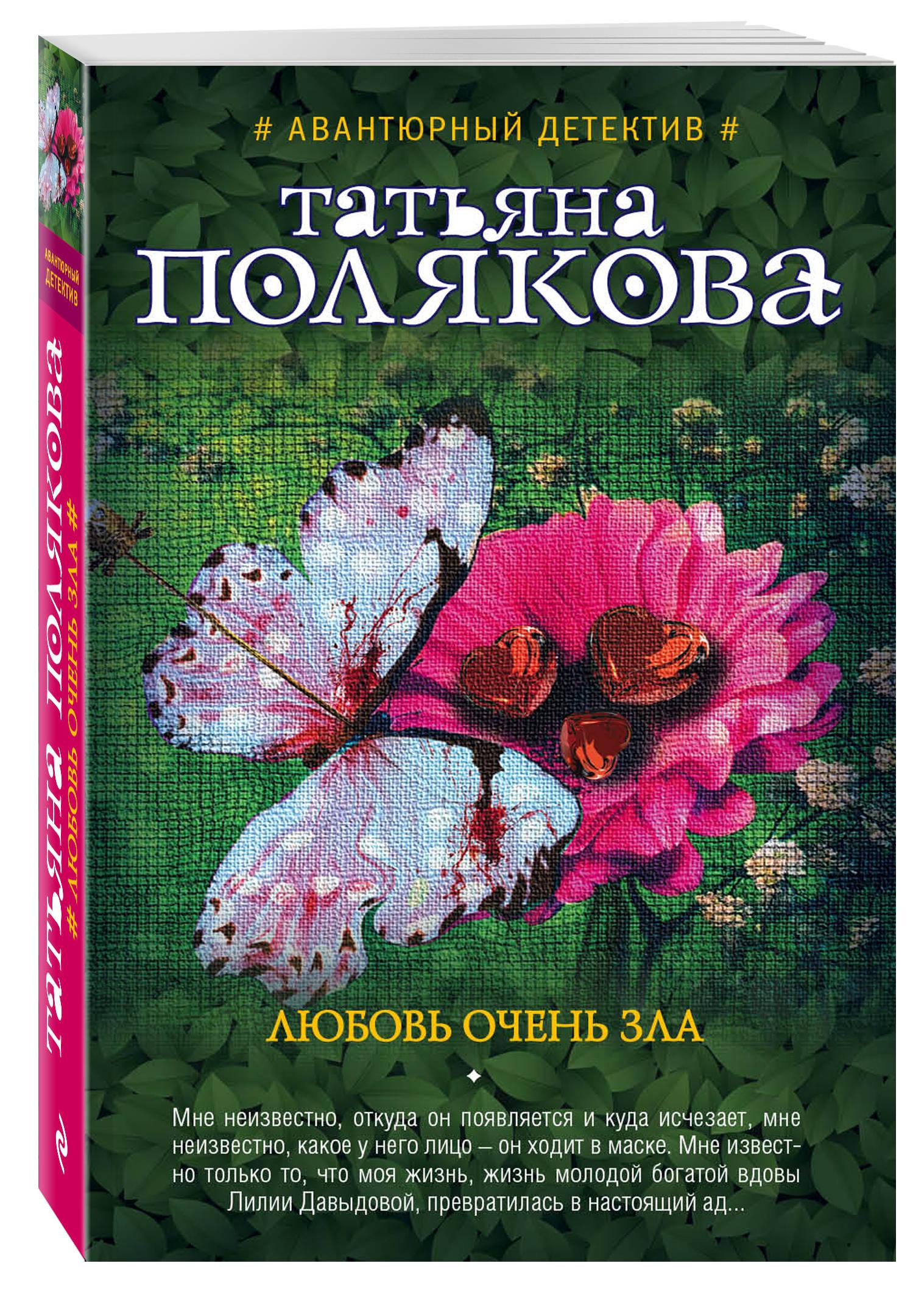 Полякова Т.В. Любовь очень зла ISBN: 978-5-699-97104-6 затащи меня в ад