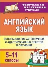 Английский язык. 5-11 классы: использование аутентичных и адаптированных текстов в обучении Кузнецова Л. М.