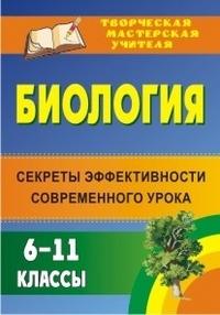 Ляшенко Н. В. и др. - Биология. 6-11 классы: секреты эффективности современного урока обложка книги