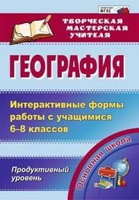 Зинченко Н. Н. - География. Интерактивные формы работы с учащимися 6-8 классов. Продуктивный уровень обложка книги