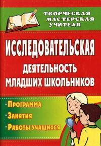Исследовательская деятельность младших школьников: программа, занятия, работы учащихся - фото 1