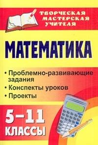 Математика. 5-11 классы: проблемно-развивающие задания, конспекты уроков, проекты Полтавская Г. Б.