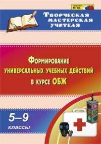 Формирование универсальных учебных действий  в курсе ОБЖ. 5-9 классы Попова Г.П