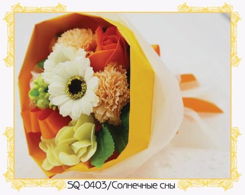 Цветы и букеты из мыла. Солнечные сны - набор д/создания букета из мыла (SQ-0403)