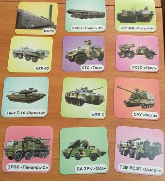 Военная техника: 12 развивающих карточек с красочными картинками, стихами и загадками для занятий с детьми