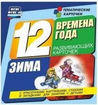 Времена года. Зима: 12 развивающих карточек с красочными картинками, стихами и загадками для занятий с детьми