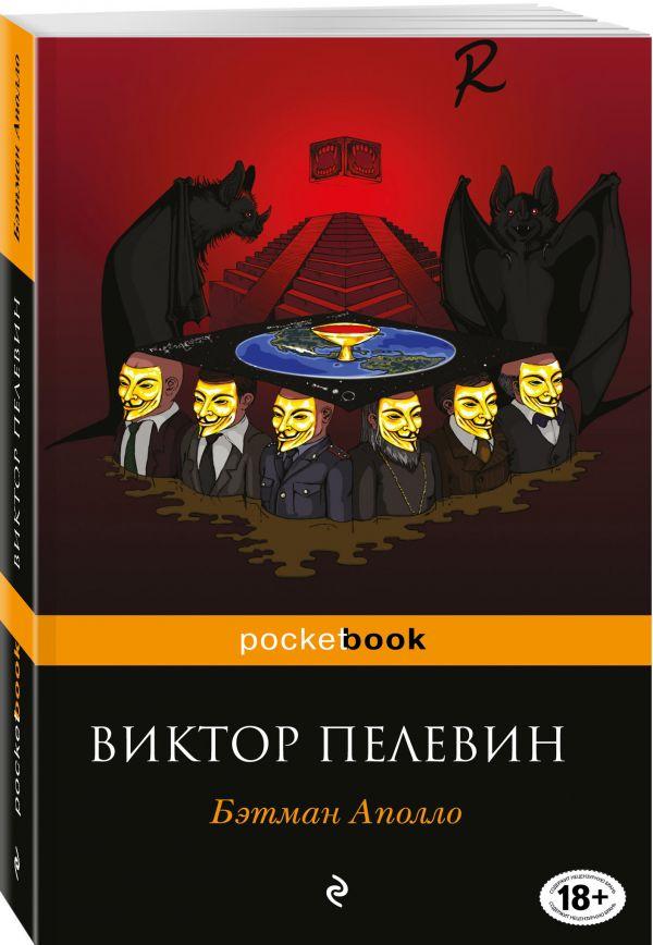 Пелевин Виктор Олегович Бэтман Аполло