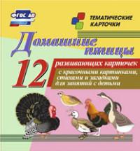 Домашние птицы: 12 развивающих карточек с красочными картинками, стихами и загадками для занятий с детьми