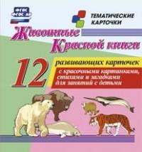 Животные Красной книги: 12 развивающих карточек с красочными картинками, стихами  и загадками для занятий с детьми