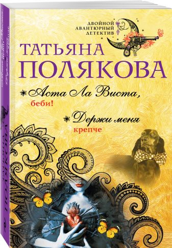 Татьяна Полякова - Аста Ла Виста, беби! Держи меня крепче обложка книги