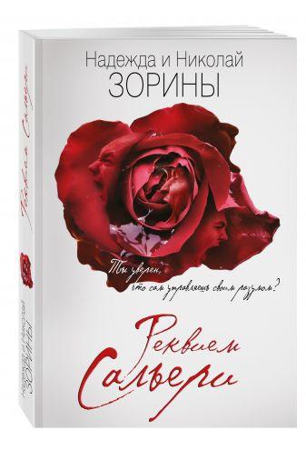 Надежда и Николай Зорины - Реквием Сальери обложка книги