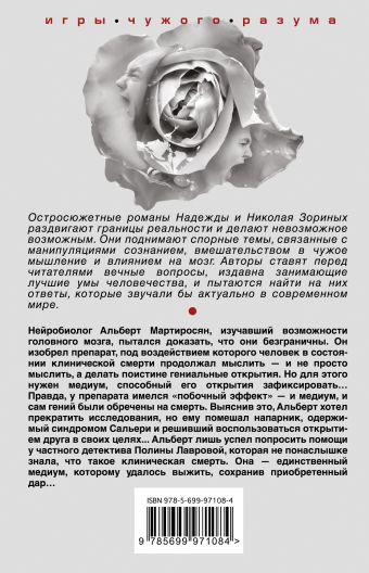 Реквием Сальери Надежда и Николай Зорины
