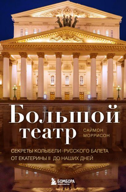 Большой театр. Секреты колыбели русского балета от Екатерины II до наших дней - фото 1