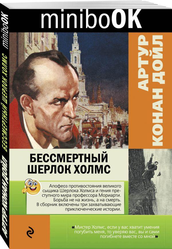 Бессмертный Шерлок Холмс Конан Дойл А.