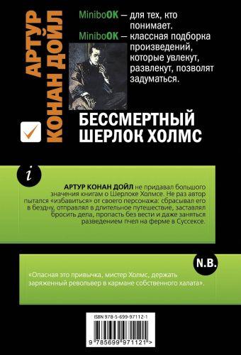 Бессмертный Шерлок Холмс Артур Конан Дойл