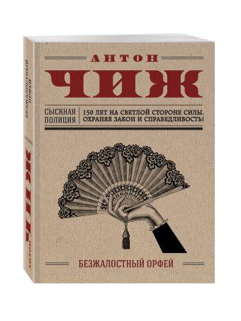 Безжалостный Орфей Антон Чиж