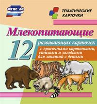 Млекопитающие: 12 развивающих карточек с красочными картинками, стихами и загадками для занятий с детьми