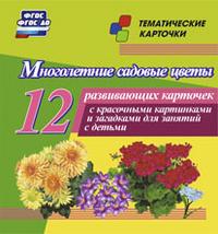 Многолетние садовые цветы: 12 развивающих карточек с красочными картинками, стихами и загадками для занятий с детьми