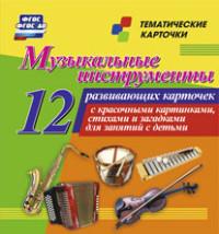 Музыкальные инструменты: 12 развивающих карточек с красочными картинками, стихами и загадками для занятий с детьми