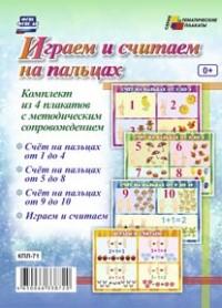 """Комплект плакатов  """"Играем и считаем на пальцах"""": 4 плаката с методическим сопровождением"""