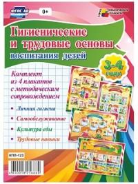 """Комплект плакатов """"Гигиенические и трудовые основы воспитания детей дошкольного возраста. 3-4 года"""": 4 плаката А3 формата с методическим сопровождение"""