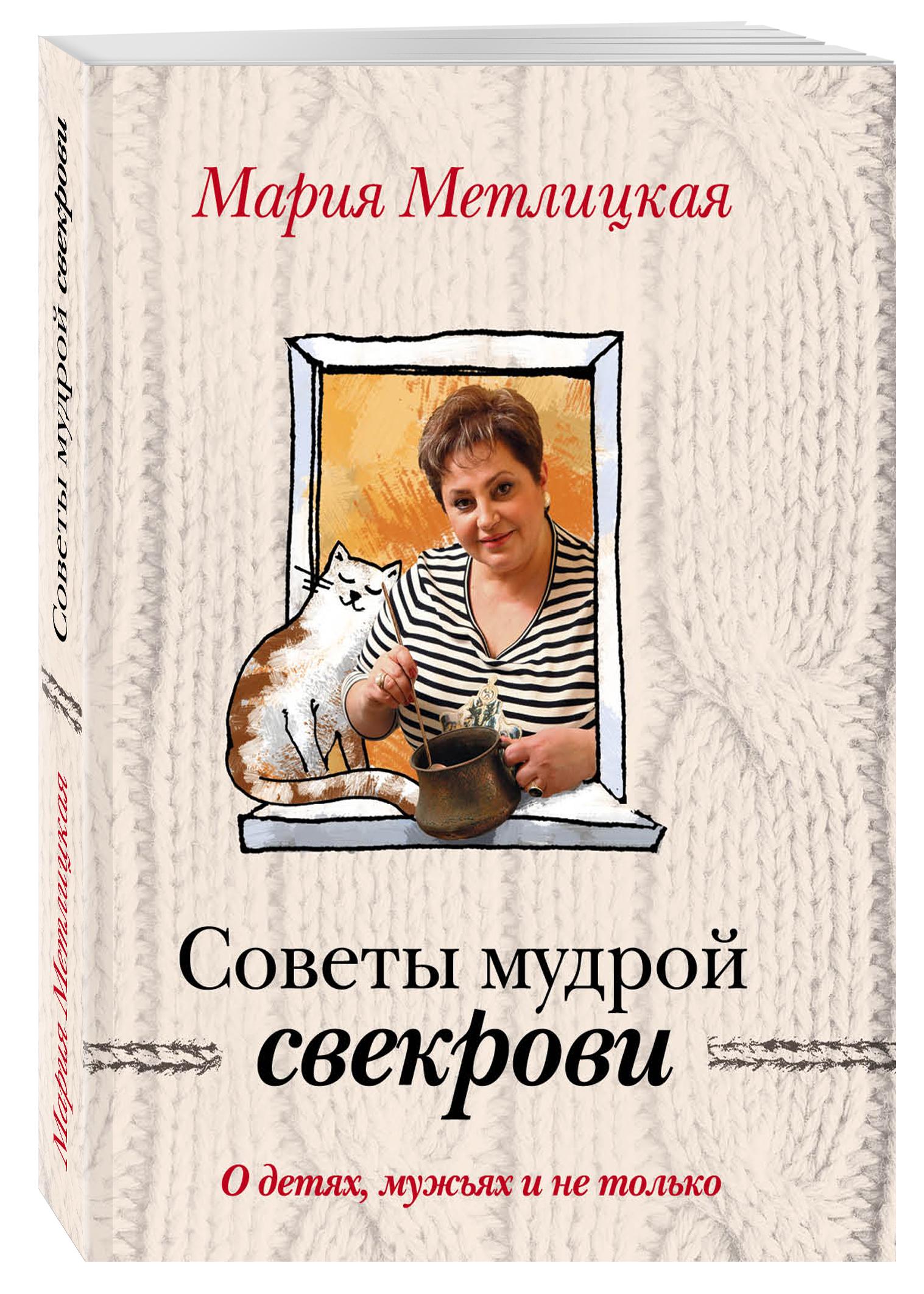 Мария Метлицкая О детях, мужьях и не только. Советы мудрой свекрови