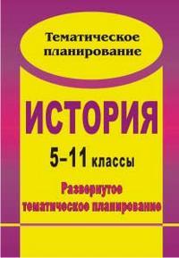 История. 5-11 классы: развернутое тематическое планирование Бузюмова Н. Н. и др.