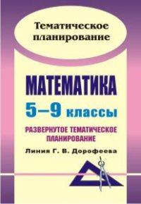 Математика. 5-9 классы: развернутое тематическое планирование. Линия Г. В. Дорофеева Видеман Т. Н.