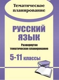 Русский язык. 5-11 классы: развернутое тематическое планирование Андреева Е. А. и др.