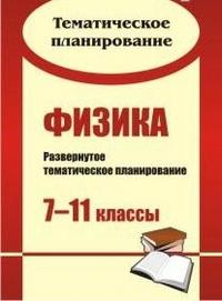 Физика. 7-11 классы: развернутое тематическое планирование Телюкова Г. Г.