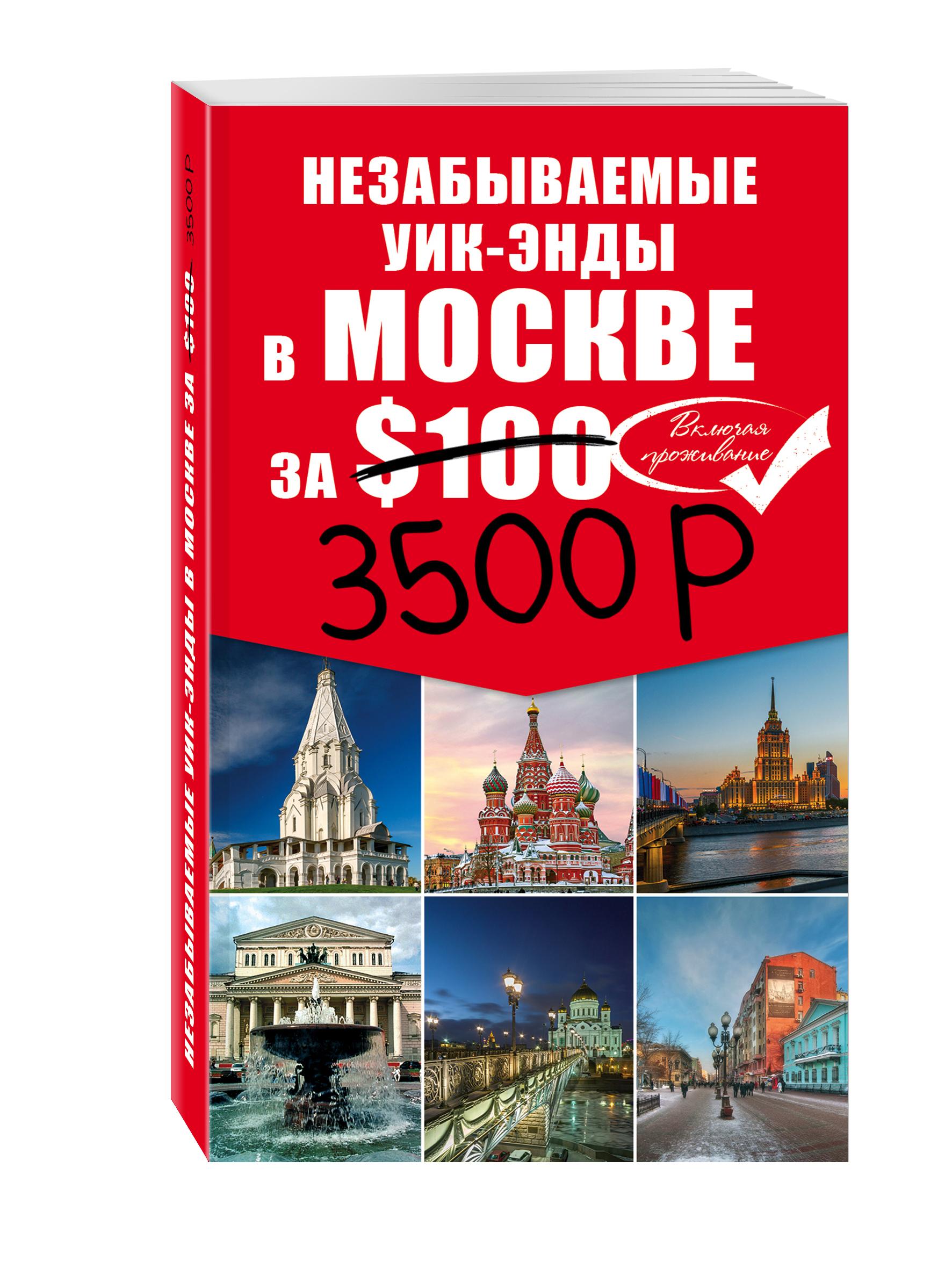 Незабыаемые уик-энды Моске за 3500 рублей и Моска Пешком