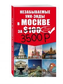 Незабываемые уик-энды в Москве за 3500 рублей и Москва Пешком
