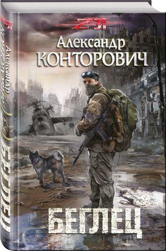 Александр Конторович - Беглец обложка книги