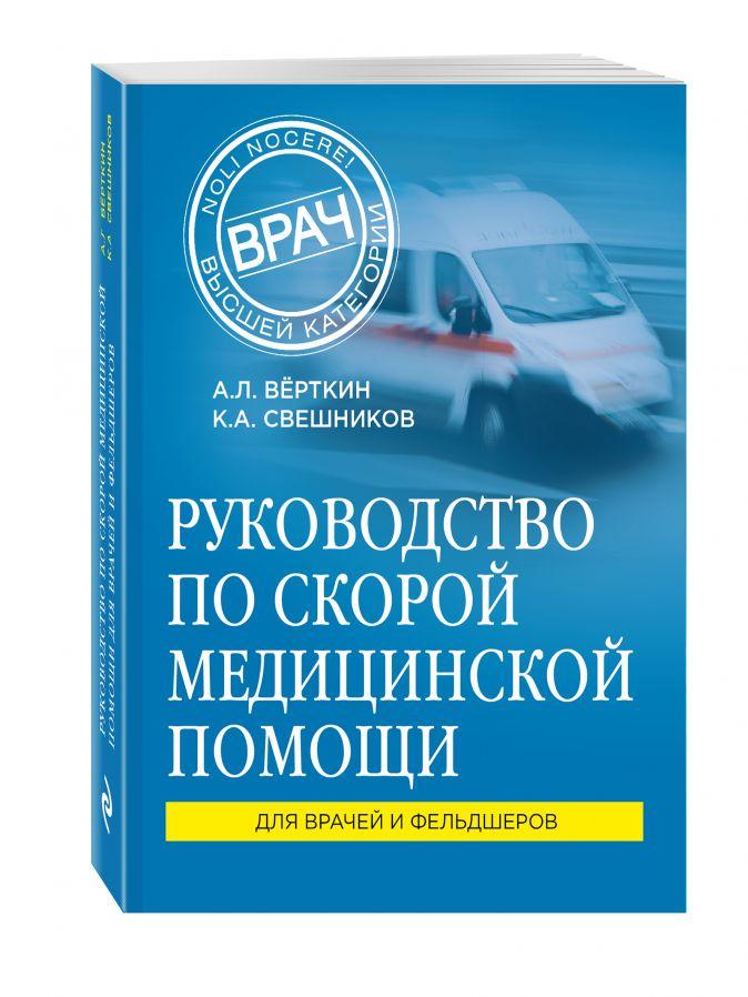 А.Л. Вёрткин, К.А. Свешников - Руководство по скорой медицинской помощи обложка книги