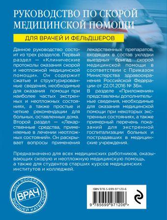 Руководство по скорой медицинской помощи А.Л. Вёрткин, К.А. Свешников