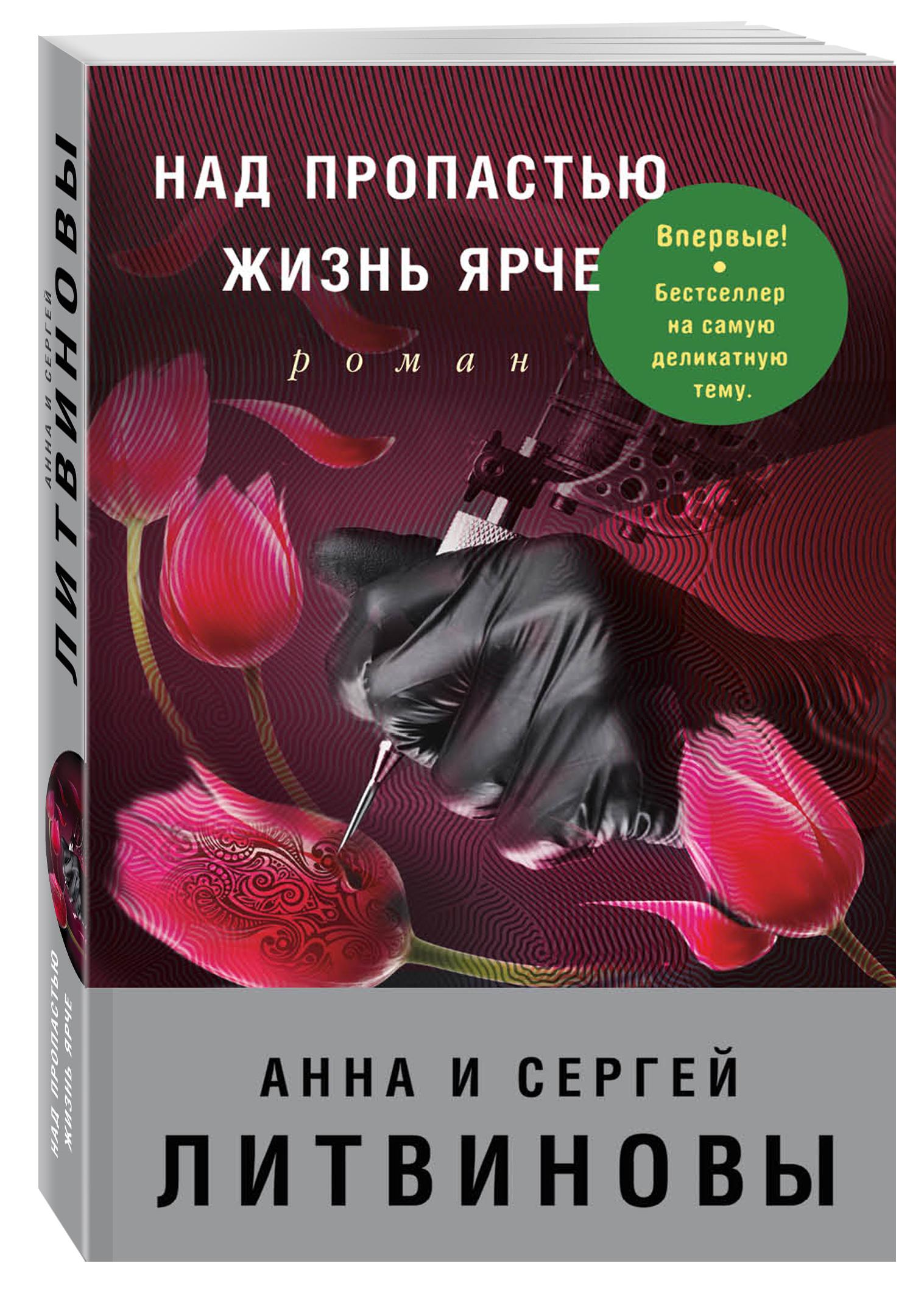 Анна и Сергей Литвиновы Над пропастью жизнь ярче