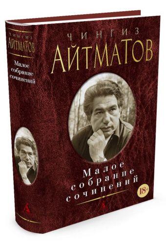 Малое собрание сочинений/Айтматов Ч. Айтматов Ч.