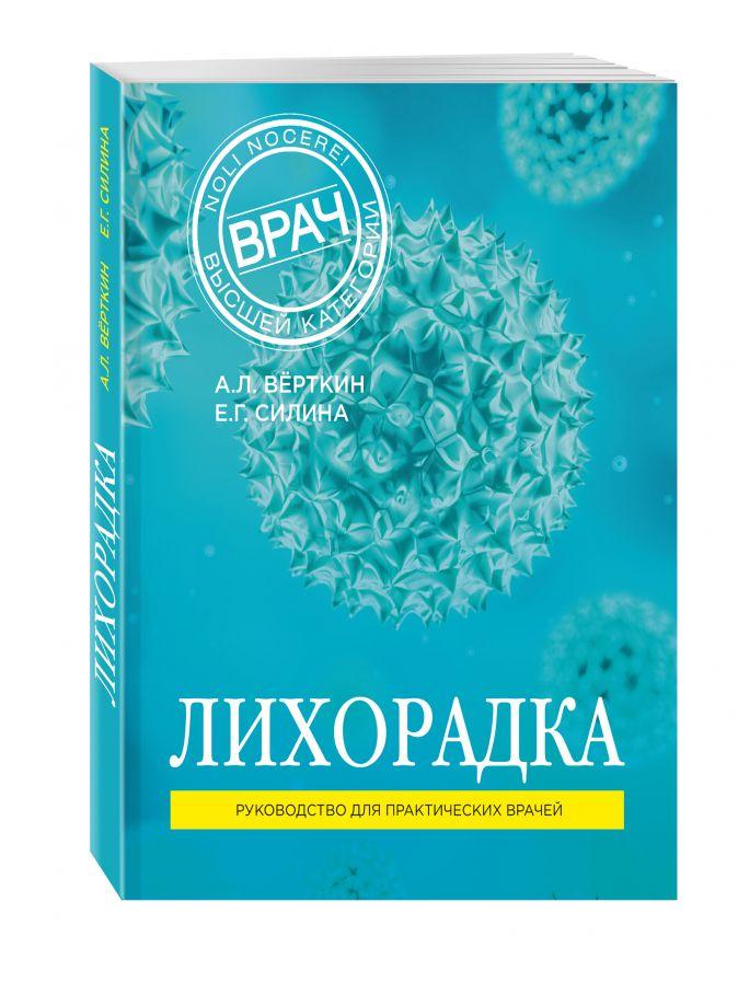 А. Л. Вёрткин, Е. Г. Силина - Лихорадка обложка книги