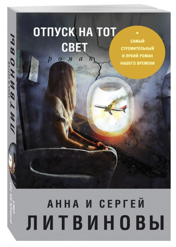 Анна и Сергей Литвиновы Отпуск на тот свет