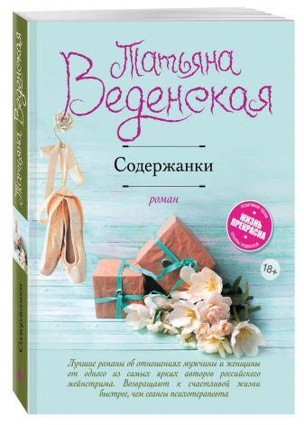 Татьяна Веденская - Содержанки обложка книги