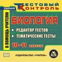 Биология. 10-11 классы. Редактор тестов. Компакт-диск для компьютера: Тематические тесты. Подюкова Т. Н.