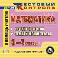 Математика. 3-4 классы. Редактор тестов. Компакт-диск для компьютера Лукина Е. В. и др.