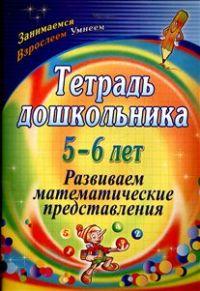 Тетрадь дошкольника 5-6 лет. Развиваем математические представления Маклакова Е. С.