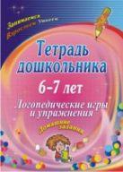 Тетрадь дошкольника 6-7 лет. Логопедические игры и упражнения: домашние задания
