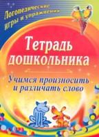Гостева О. П. - Тетрадь дошкольника. Учимся произносить и различать слово: логопедические игры и упражнения обложка книги